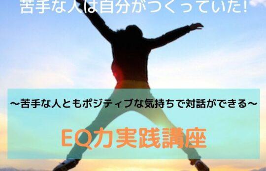 EQ力実践講座